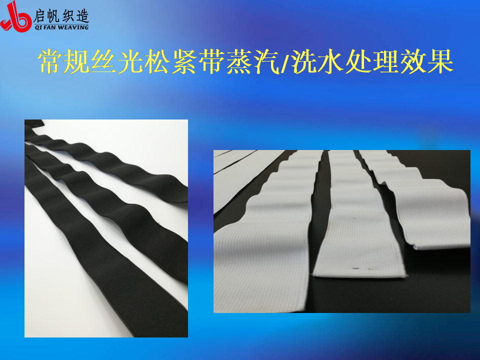Specific pre-shrink mercerized elastic band