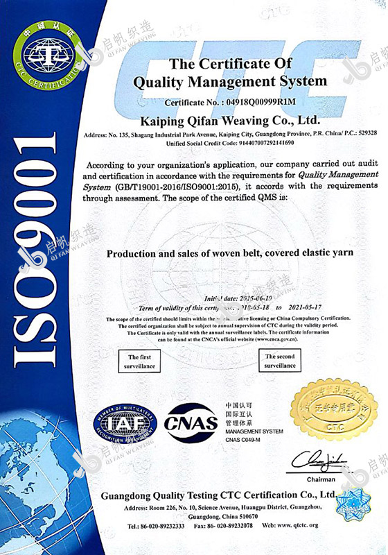 ISO9001-2015 certificate (English version)