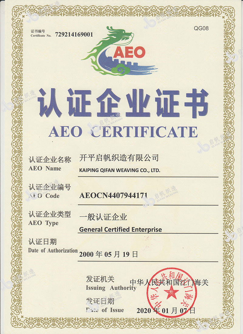 AE certification